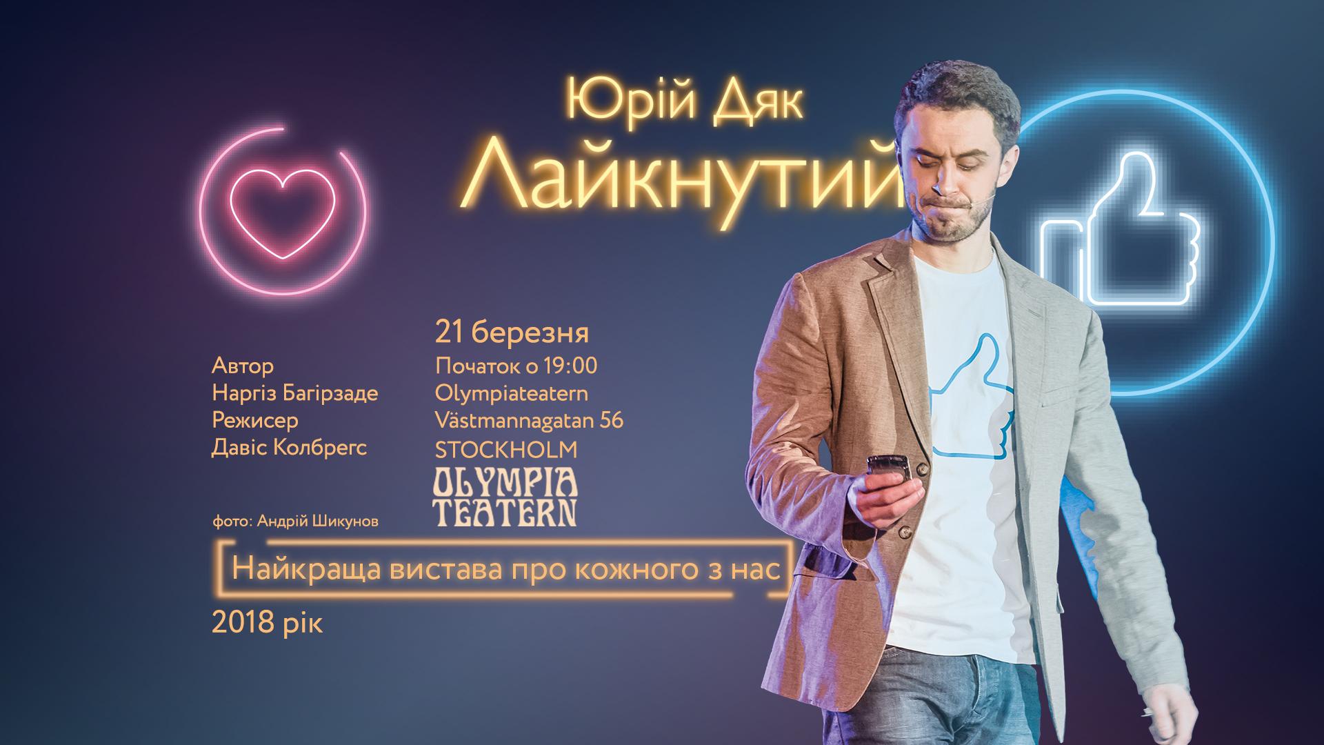 """""""Liked"""" med Skådespelaren Yuriy Dyak"""